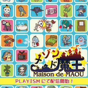 魔王・PLAYISMバナーweb用.png